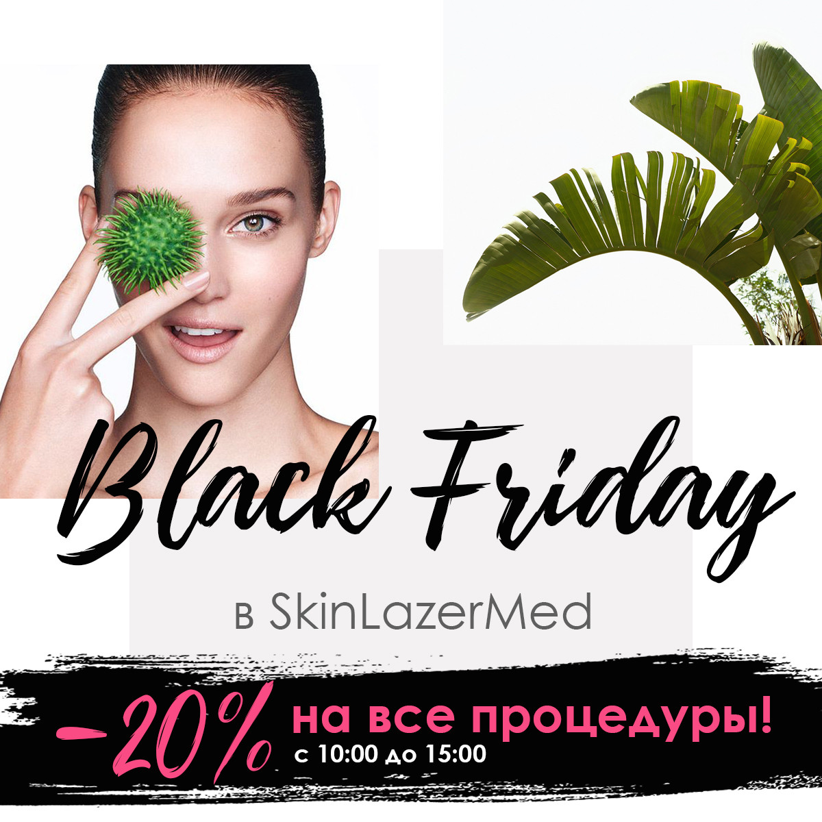 black friday skinlazermed