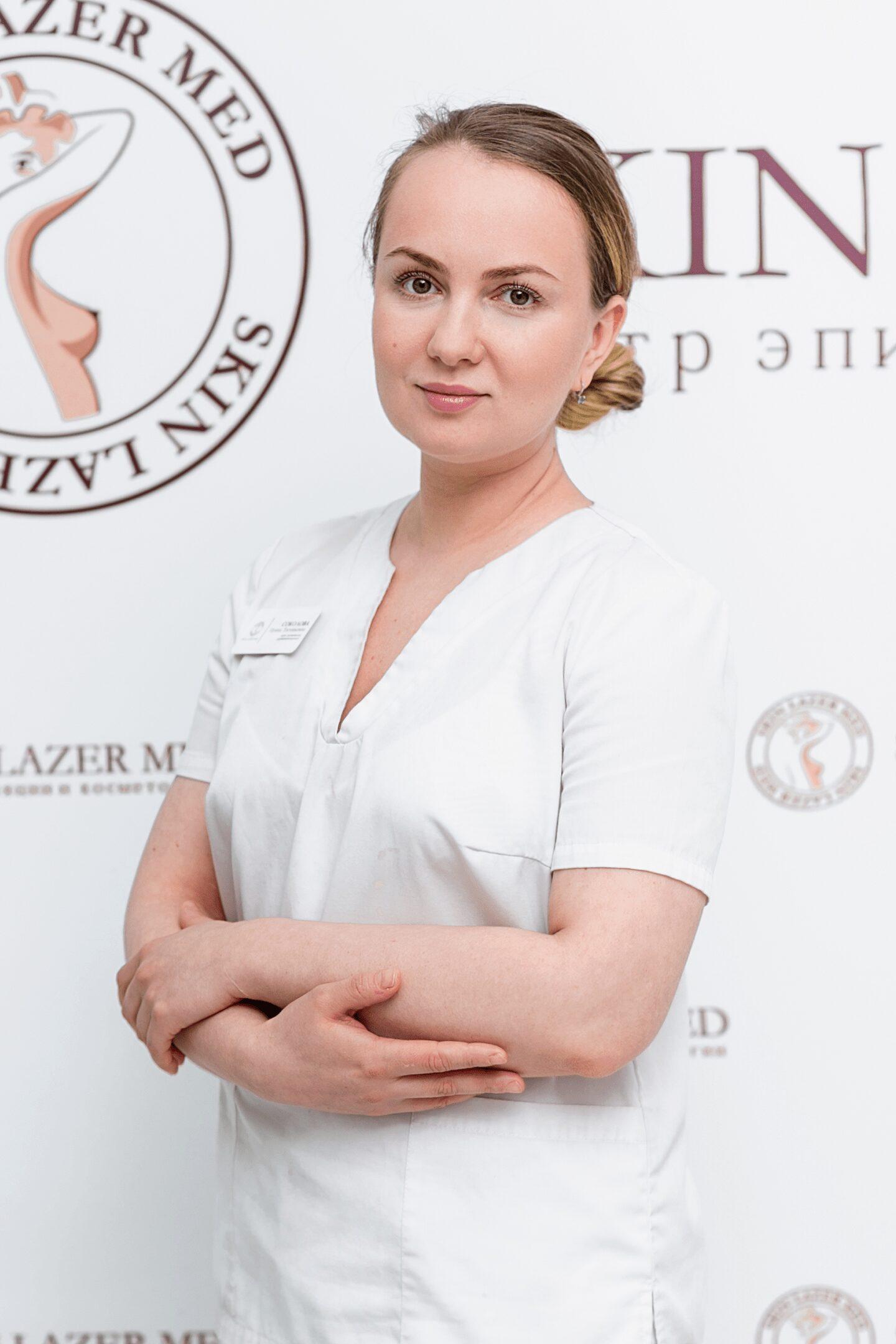 Иванова Ирина Евгеньевна (Соколова), врач дерматовенеролог, косметолог