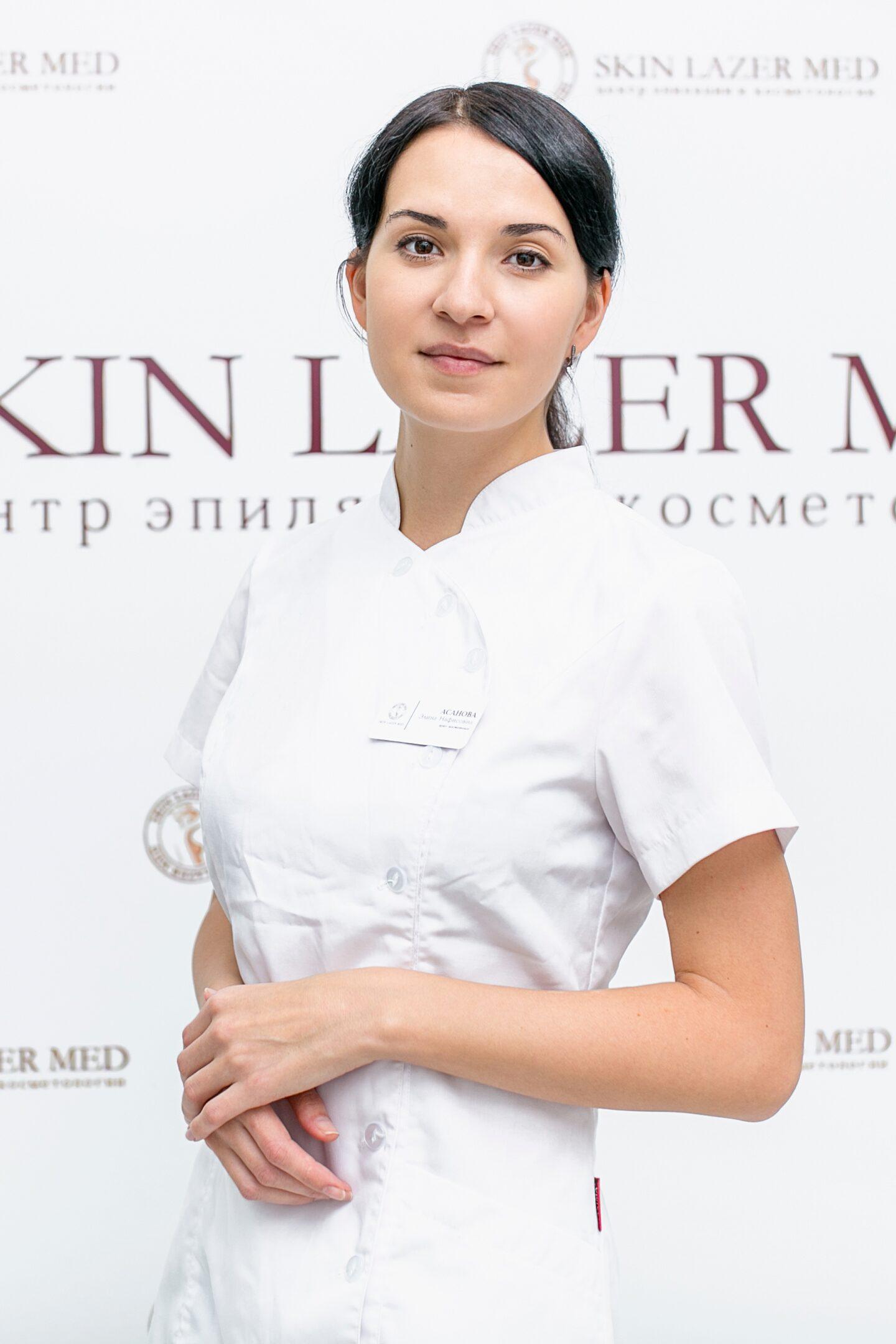 Асанова Элина Нафисовна, врач косметолог, дерматолог