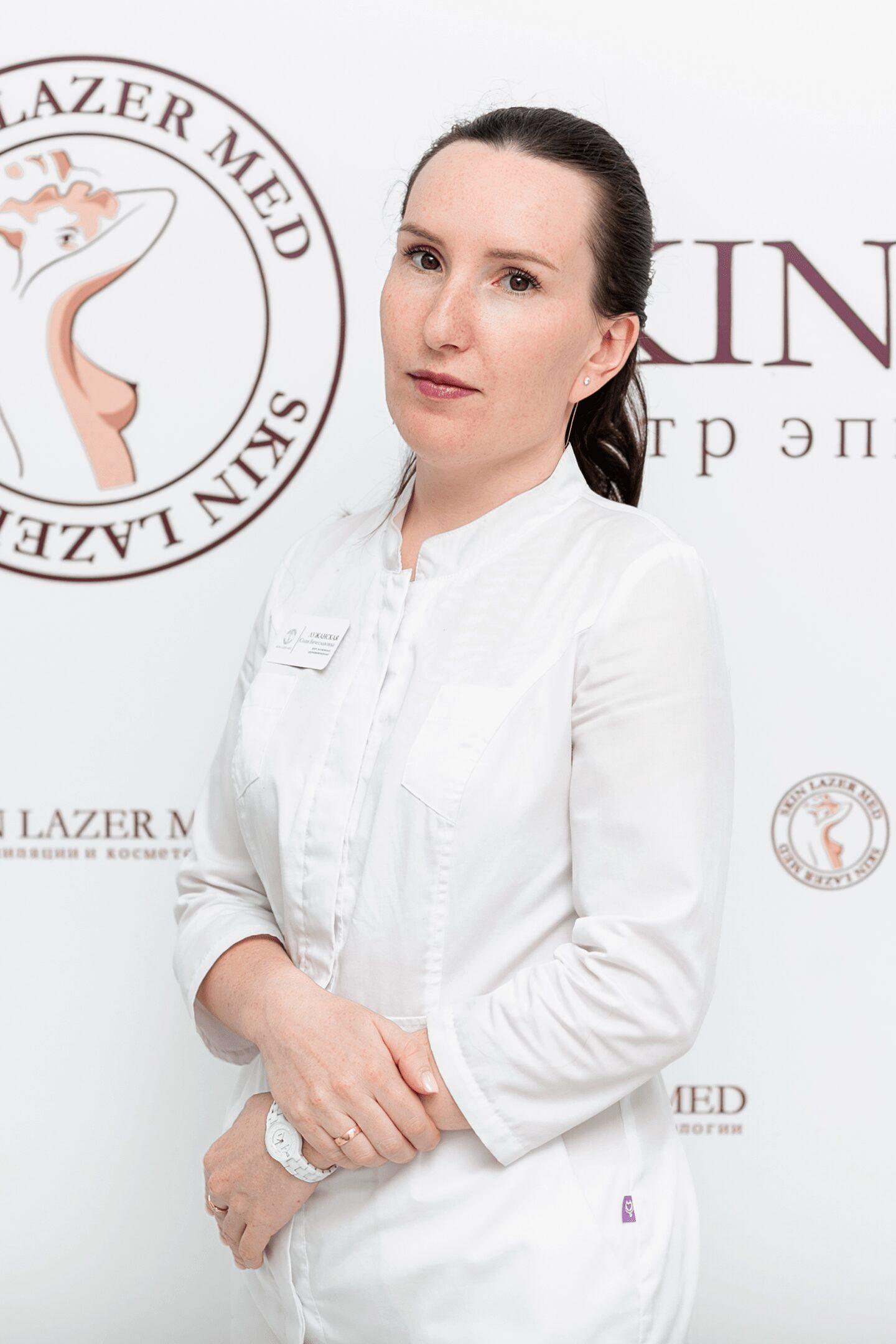 Лужанская Юлия Вячеславовна врач дерматовенеролог, косметолог