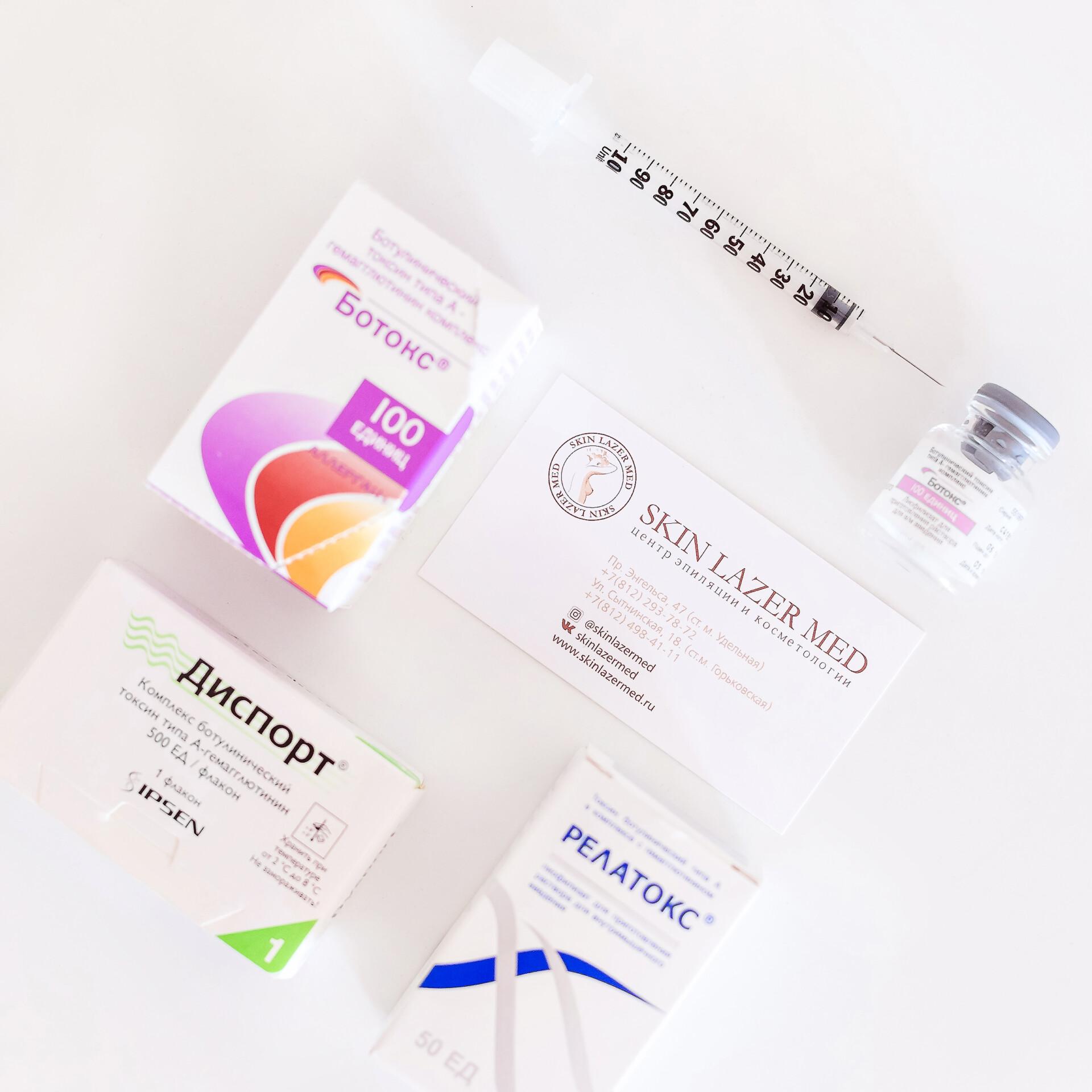ботулинотерапия косметолог