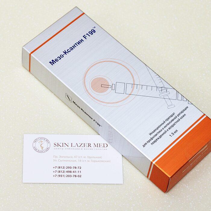 Мезоксантин (Meso-Xanthin F199)