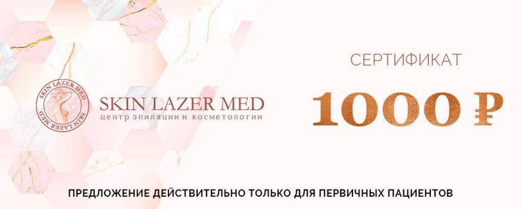 сертификат для первичных пациентов 1000 рублей