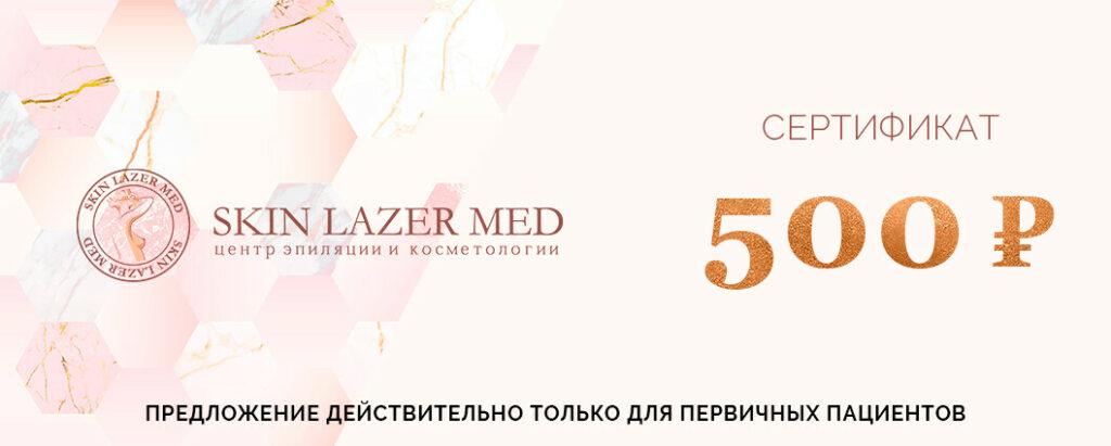 сертификат для первичных пациентов 500 рублей